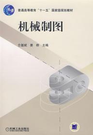 """机械制图(普通高等教育""""十一五""""国家级规划教材)"""