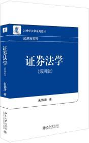 证券法学(第四版)