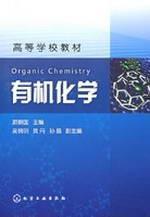 高等学校教材:有机化学