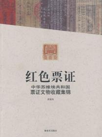红色票证:中华苏维埃共和国票证文物收藏集锦
