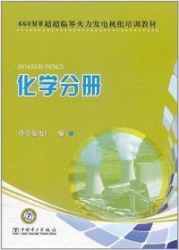 660MW超超临界火力发电机组培训教材:化学分册