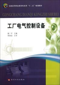 """工厂电气控制设备(全国高等职业教育机电类""""十二五""""规划教材)"""