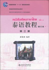 国家外语非通用育种人才培养基地教材:泰语教程(第3册)(修订本)