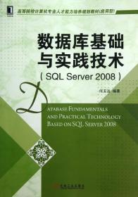 高等院校计算机专业人才能力培养规划教材:数据库基础与实践技术(SQL Server 2008)
