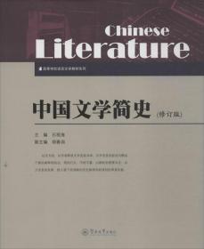 中国文学简史(修订版)/高等学校语言文学教材系列