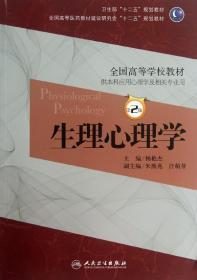 """生理心理学(第2版)/卫生部""""十二五""""规划教材·全国高等医药教材建设研究会""""十二五""""规划教材"""