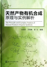 天然产物有机合成原理与实例解析:The Principle and Examples Analysis of Natural Products Organic Synthesis