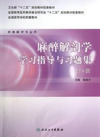 麻醉解剖学学习指导与习题集(第二版/本科麻醉配套)