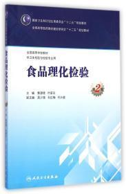"""食品理化检验(第2版)/国家卫生和计划生育委员会""""十二五""""规划教材"""