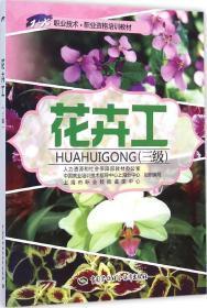 花卉工(三级)/1+X职业技术·职业资格培训教材