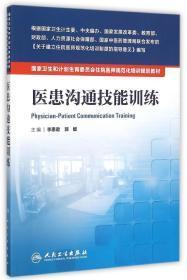 医患沟通技能训练/国家卫生和计划生育委员会住院医师规范化培训规划教材