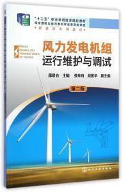 """风力发电机组运行维护与调试(第二版)/""""十二五""""职业教育国家规划教材"""