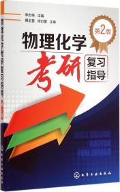 物理化学考研复习指导(第2版)