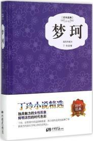 梦珂(精装插图典藏本)