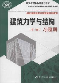 建筑力学与结构习题册(第三版)/国家级职业教育规划教材·全国中等职业技术学校建筑类专业教材