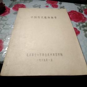 中国历代服饰纲要