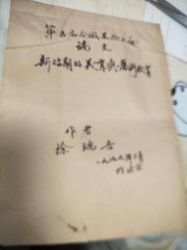 著名美育家徐端午手稿一份(共16页)