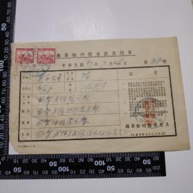 1948年 南京国华银行汇出汇款回单,正贴民国联运图税票2枚