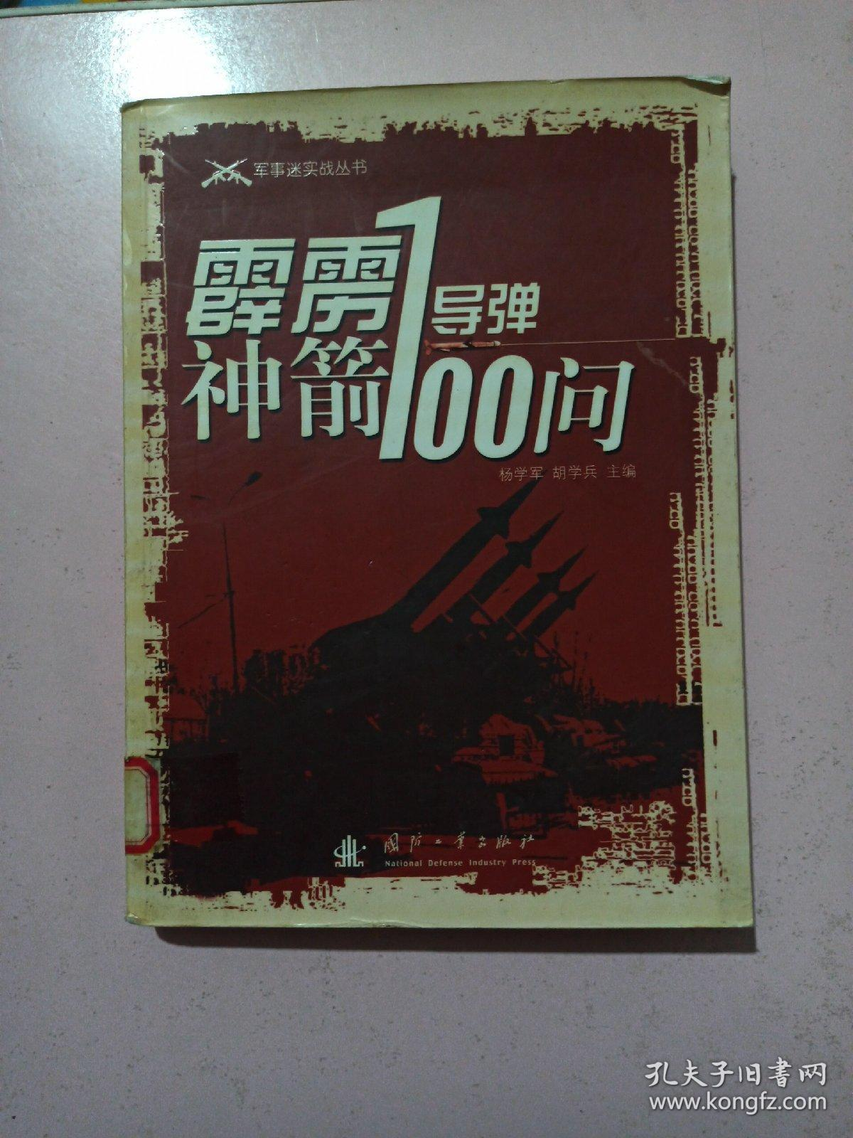 霹雳神箭:导弹100问 馆藏书