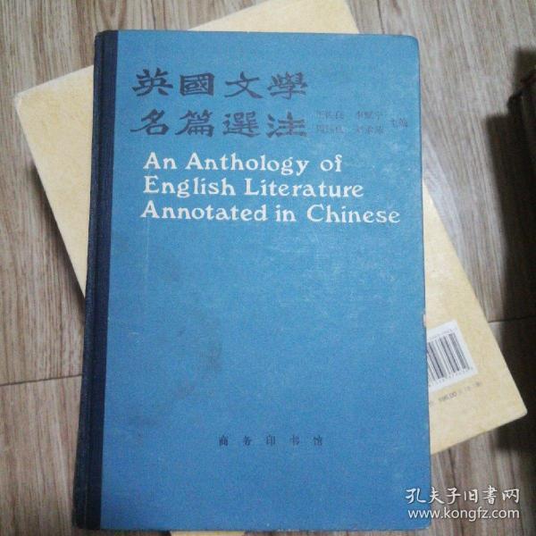 英国文学名篇选注