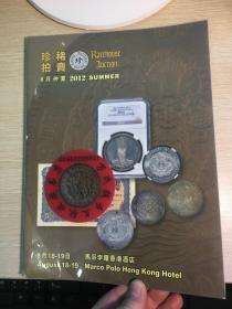 珍稀钱币拍卖图录 第1期