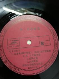 黑胶唱片      中日名曲选    彩云追月,二泉映月