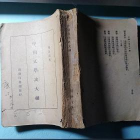 民国版:《中国文学史大纲》【缺封面封底和版权页】