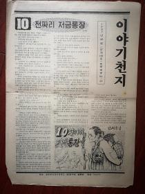 故事天地(朝鲜文)1997年第40期(龙井市),有插图。