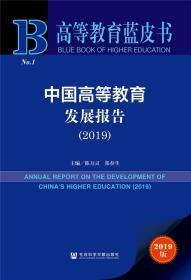 高等教育蓝皮书:中国高等教育发展报告(2019)