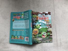 植物大战僵尸2 武器秘密之神奇探知:历史漫画(明朝下)
