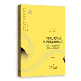 中国历史气候变化的政治经济学 基于计量经济史的理论与经验 据赵