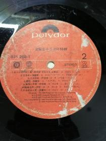 黑胶唱片  宝丽金15周年特辑