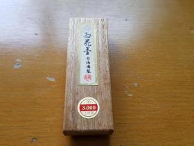 古梅园・红花墨(五星・1.5丁)