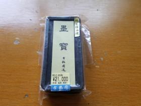 古梅园・墨宝(定版・5丁・79.60)