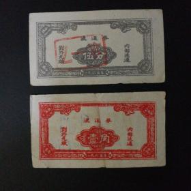 1965年流通券2枚