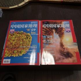 中国国家地理2020-01~02辽宁专辑上下两册