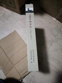 元谋县地名志1982-2014(云南省楚雄彝族自治州)