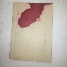 江西省中学试用课本《军体》1969年