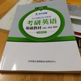 考研英语基础教材(词汇丶语法丶阅读)