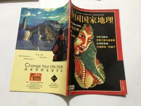 中国国家地理2001 11