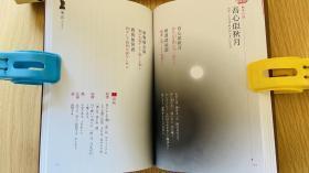 日文 茶席 汉诗的世界 诸田龙美 2017年 淡交社 224页 18.8 x 12.8 x 2.5 cm 软皮小本