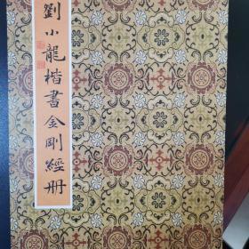 刘小龙(中书协会员,著名书法培训老师) 楷书金刚经册