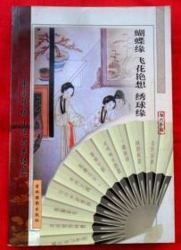 中国古典文学珍藏文库:蝴蝶缘、飞花艳想、绣球缘