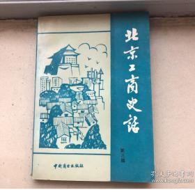 北京工商史话第三辑