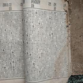 康熙字典  已午集