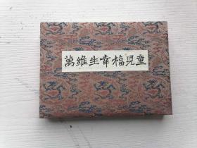 """《全国山河一片红》设计师万维生先生精品作,""""朵云轩""""木版水印邮票折叠本《万维生幸福儿童》,尺寸:12.7×17.4cm,螭龙封面网上稀有。"""