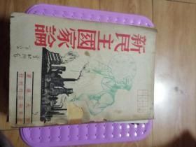 新民主国家论(民国38年版)缺后皮馆藏