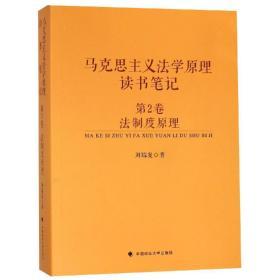 马克思主义法学原理读书笔记 第二卷 法制度原理