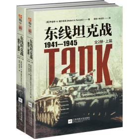 东线坦克战:1941-1945:全2册