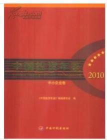 2010中国投资年鉴-中小企业卷